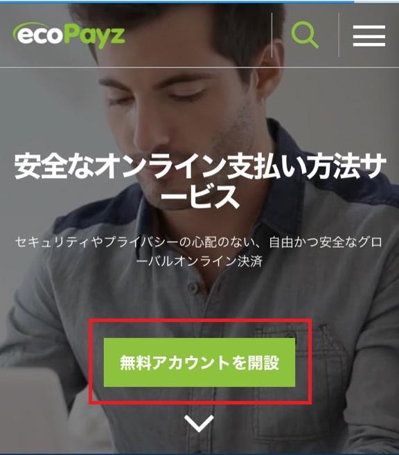 ecopayz-signup1