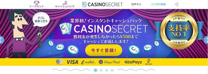 casinosecret-top