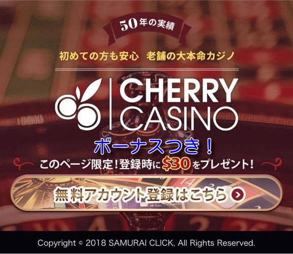 cherrycasino signup1