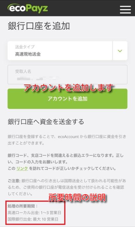 ecopayz money transfer11