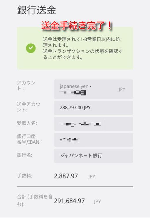 ecopayz money transfer22