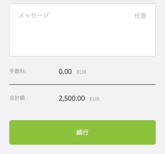 ecopayz money transfer3