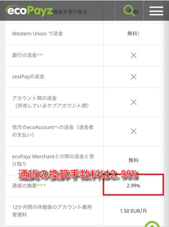 ecopayz money transfer5