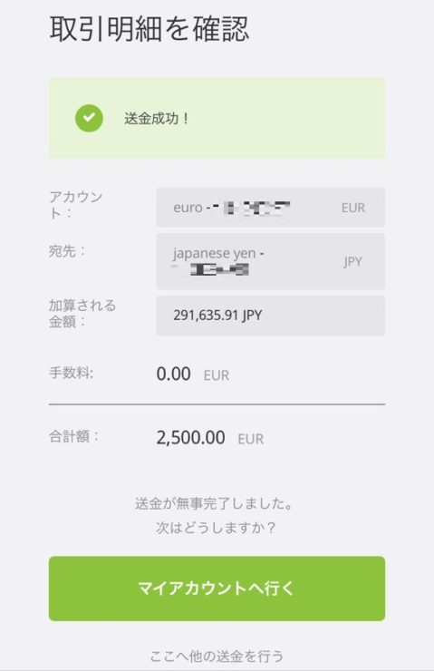 ecopayz money transfer6