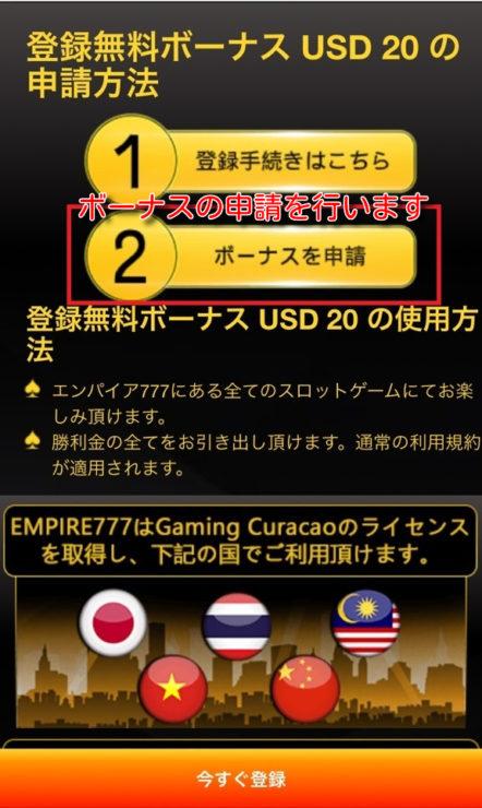 empirecasino no deposit bonus3
