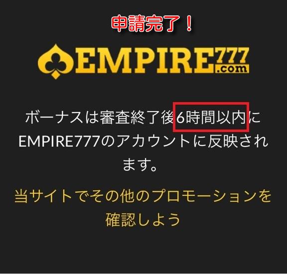 empirecasino no deposit bonus6