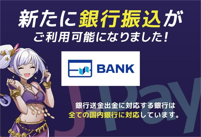 gambola bank transfer