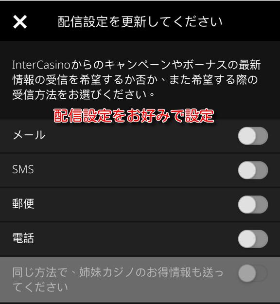 intercasino signup7