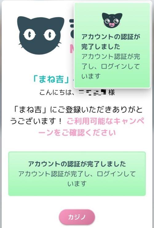 manekichi signup10