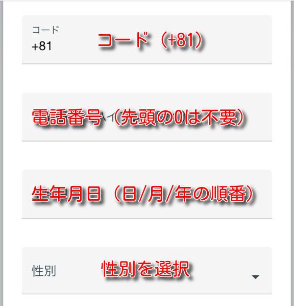 manekichi signup5