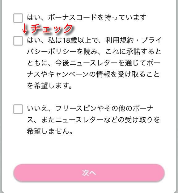 manekichi signup7