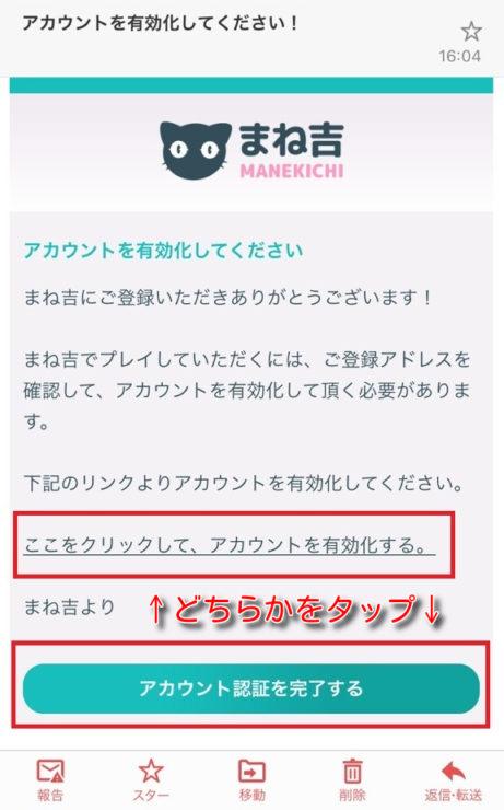 manekichi signup9