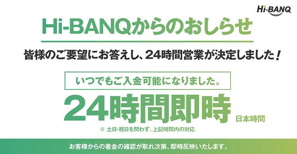 queencasino-banktransfer-business-hours24
