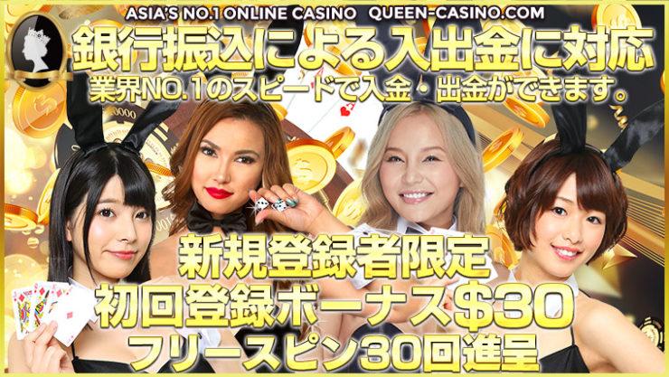 queencasino no deposit bonus banner