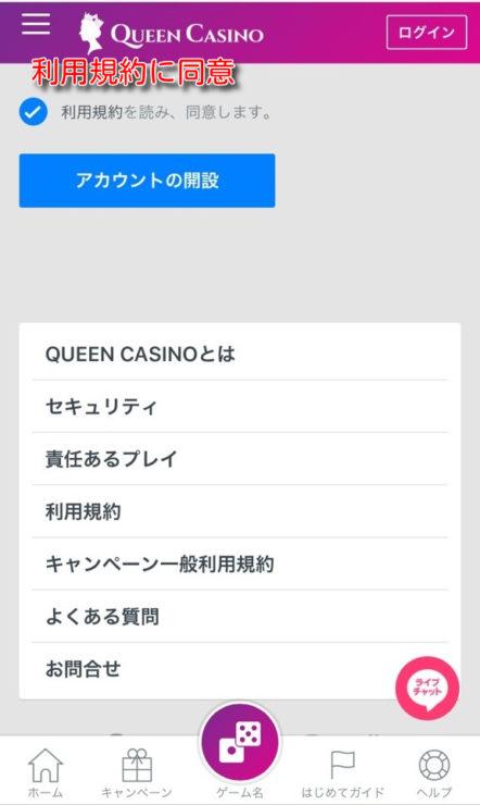 queencasino signup3