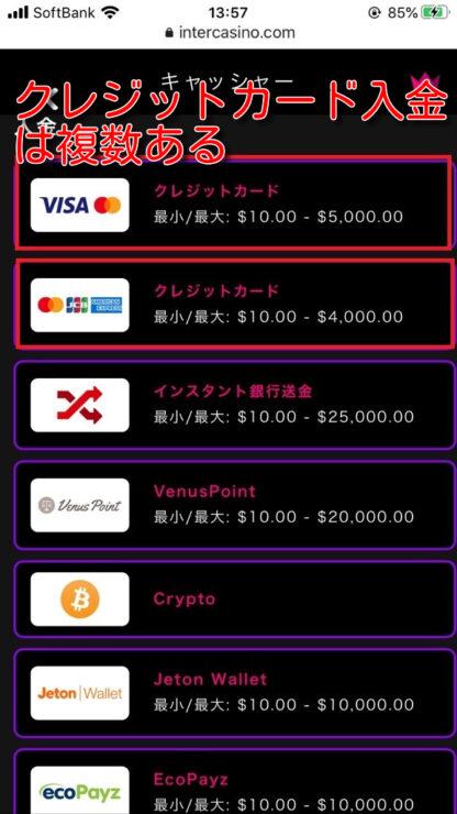 intercasino deposit creditcard 202105