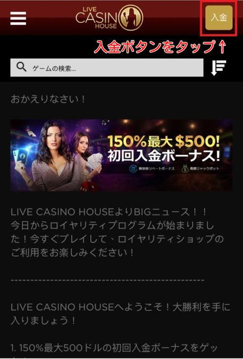 livecasinohouse deposit1
