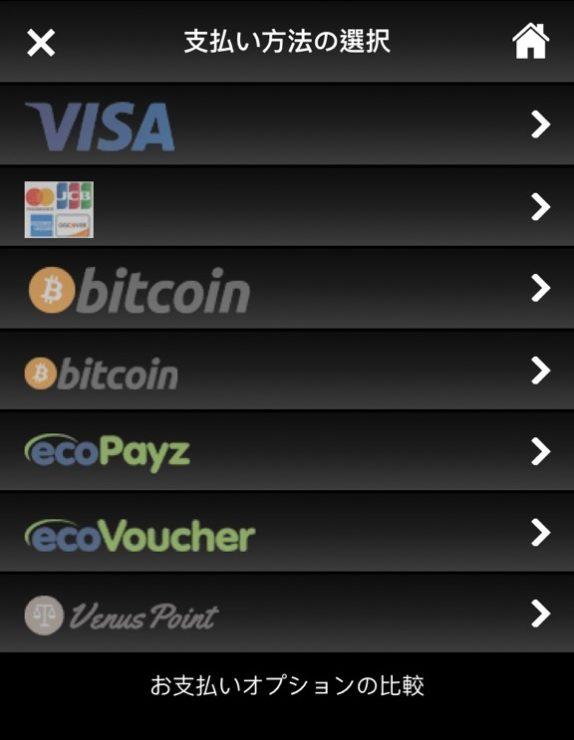 【最新版】エコペイズecoPayzへビットコインで入金する方法 - 心配性ブックメーカー投資