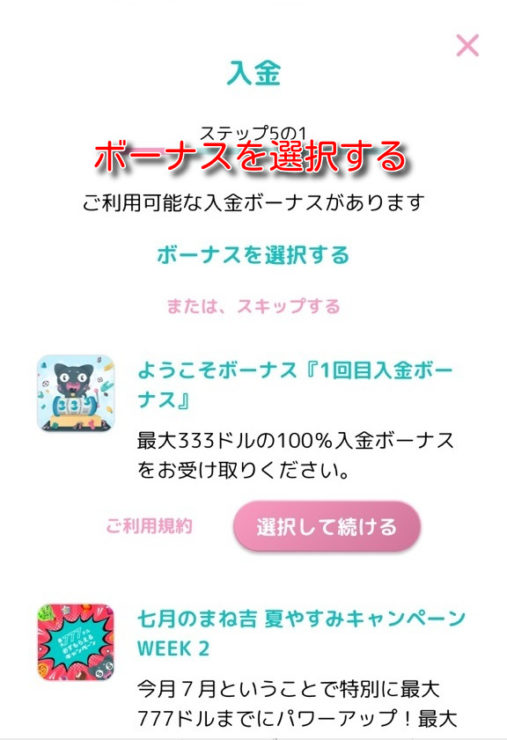 manekichi deposit2