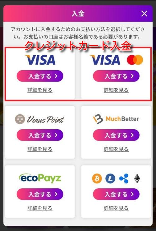 mystino deposit creditcard1