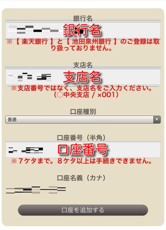 venuspoint bank infomation3