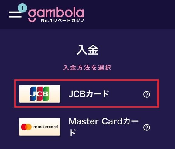 gambola jcb deposit