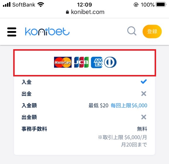 konibet jcb deposit202106