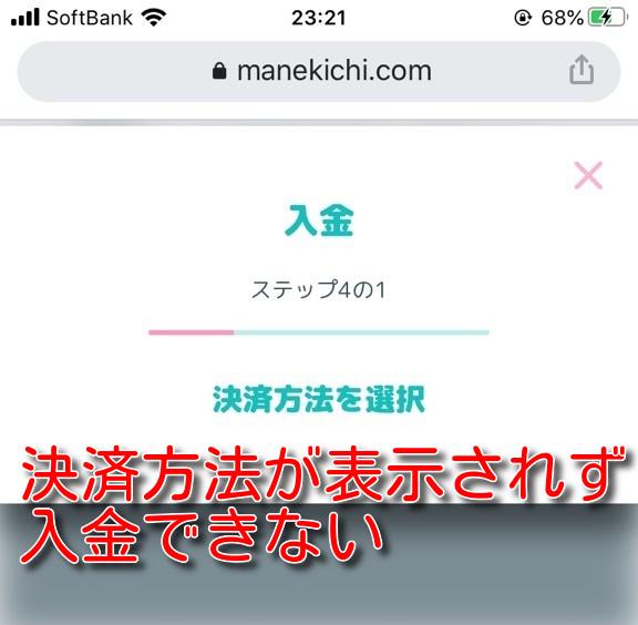 manekichi cannot deposit1