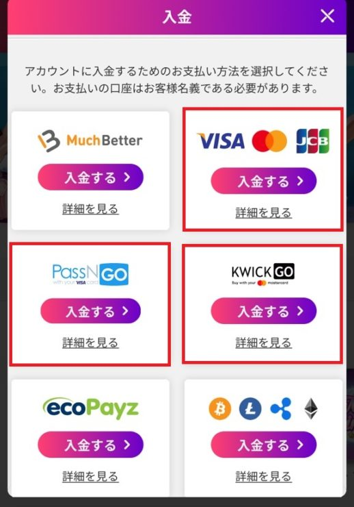 mystino-deposit-creditcard2