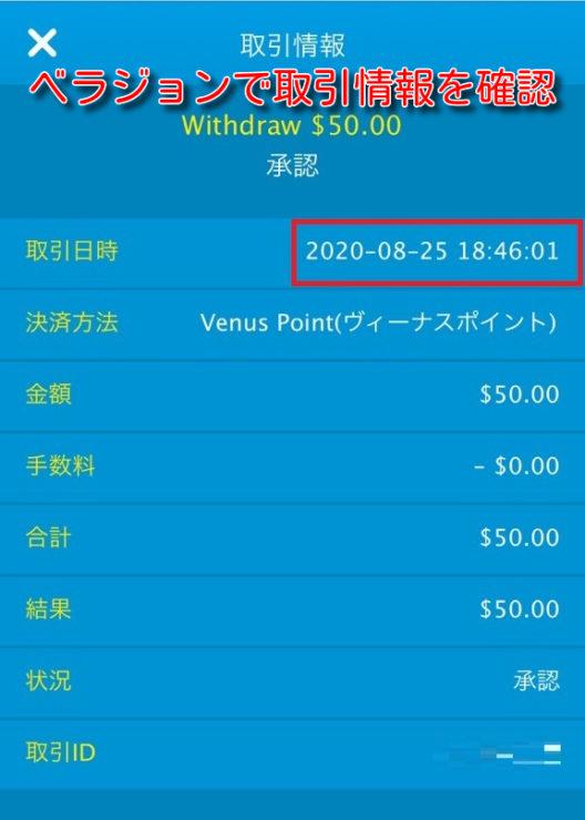 verajohn venuspoint withdrawal8