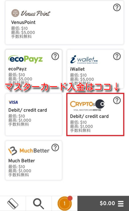wunderino mastercard deposit1