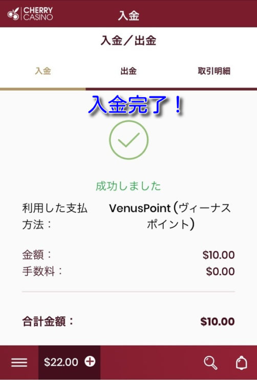 cherrycasino venuspoint deposit6