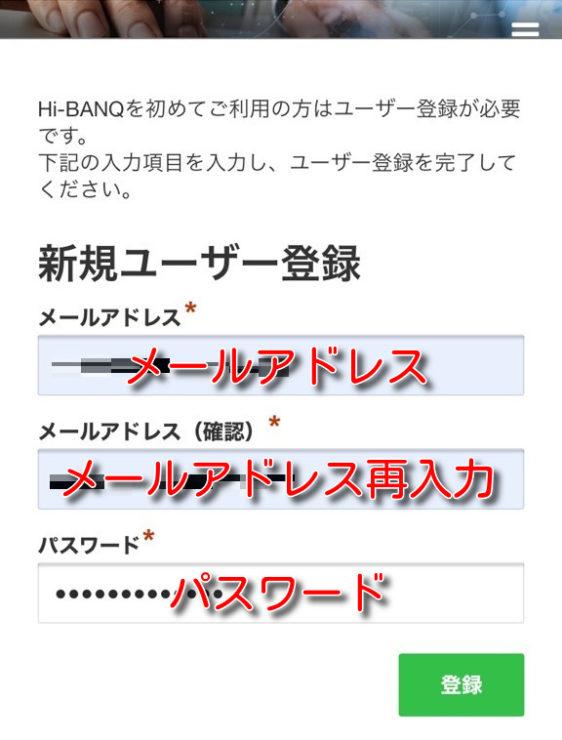hi-banq signup3