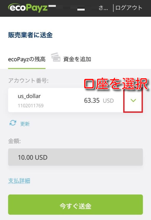 manekichi ecopayz deposit8