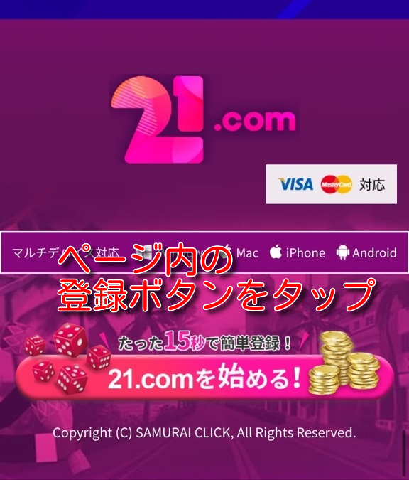 21.com signup1