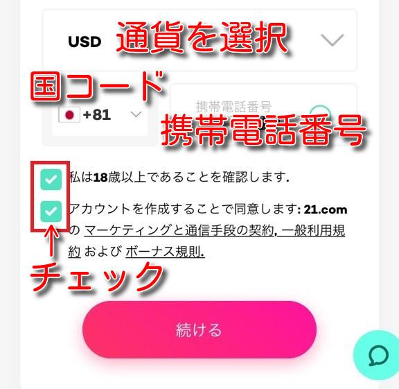 21.com signup4