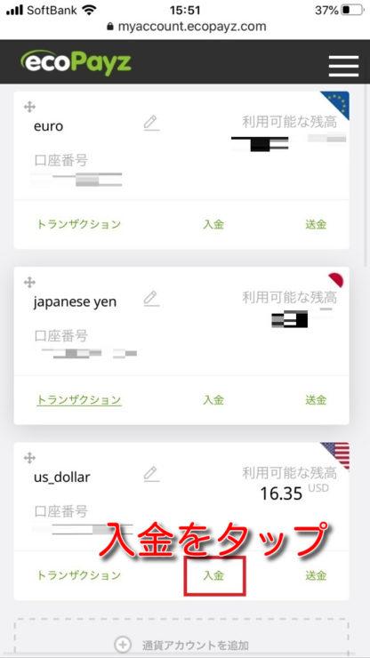 ecopayz deposit banktransfer1