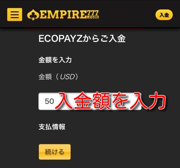 empirecasino ecopayz deposit3