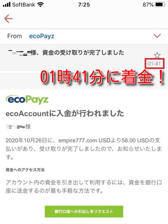 empirecasino ecopayz withdrawal10