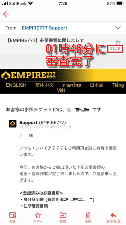 empirecasino ecopayz withdrawal11