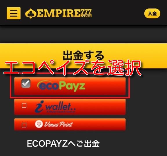 empirecasino ecopayz withdrawal4
