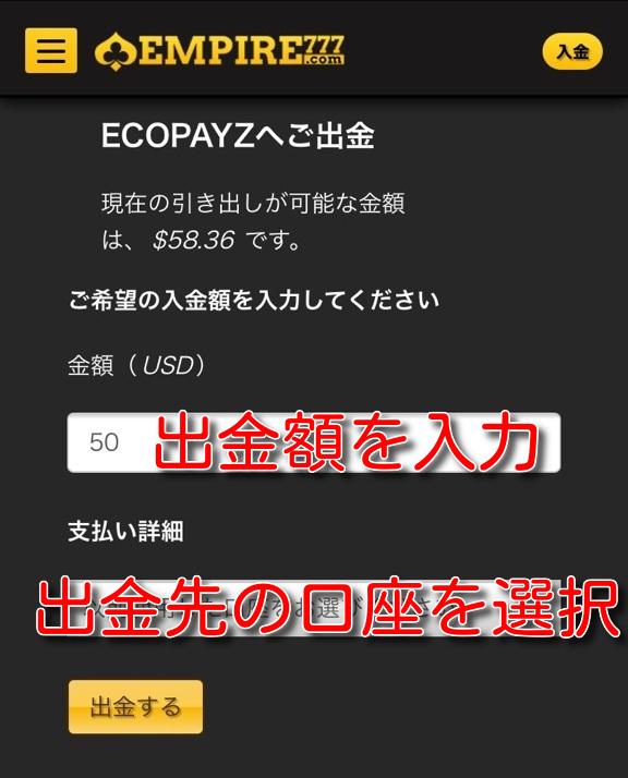 empirecasino ecopayz withdrawal5