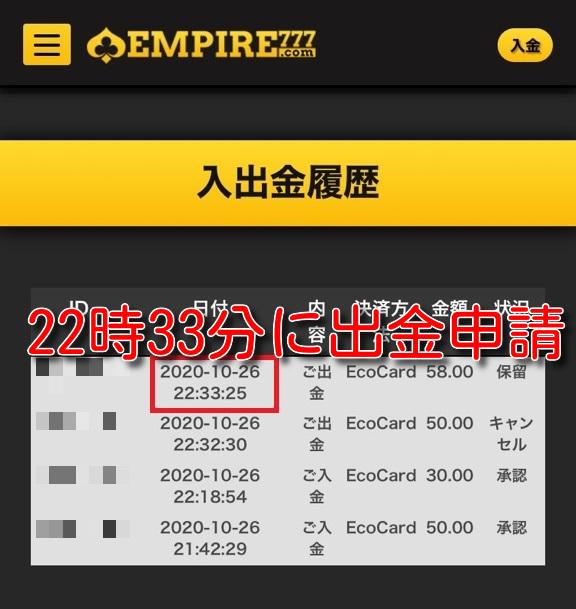 empirecasino ecopayz withdrawal7