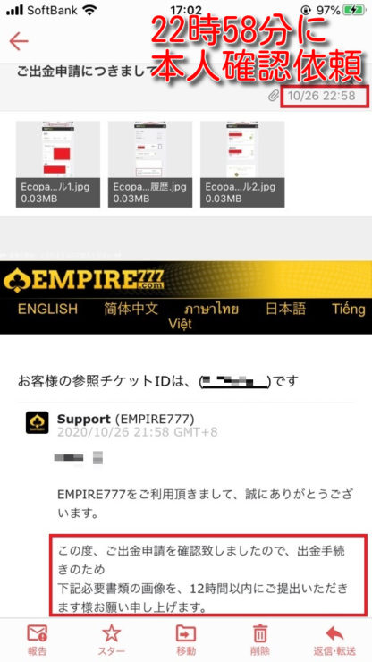 empirecasino ecopayz withdrawal8