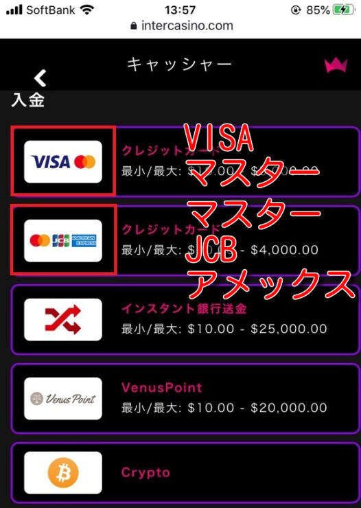 intercasino creditcard 202105-1