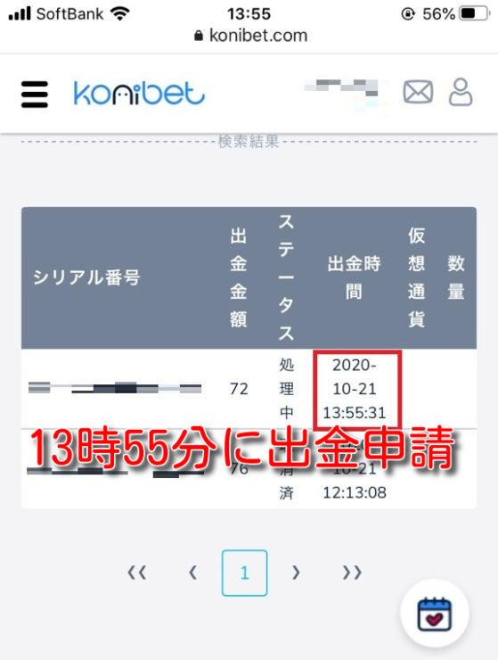 konibet bank transfer25