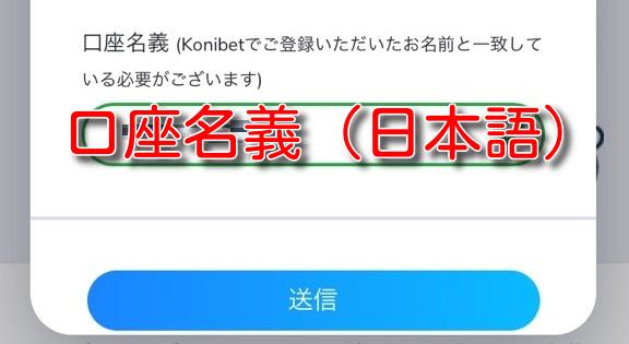 konibet bank transfer6