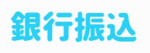 konibet banktransfer logo