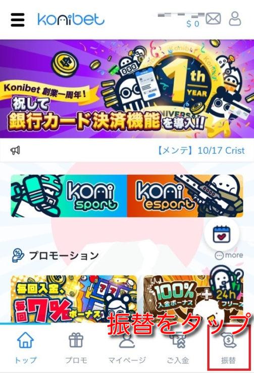 konibet game wallet4