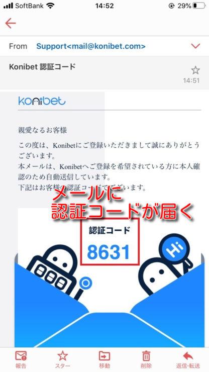 konibet signup3